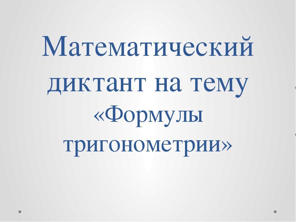 Математический диктант на тему «Формулы тригонометрии»