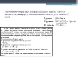 Проиллюстрируем уровневую дифференциацию на задачах, в которых предлагается у