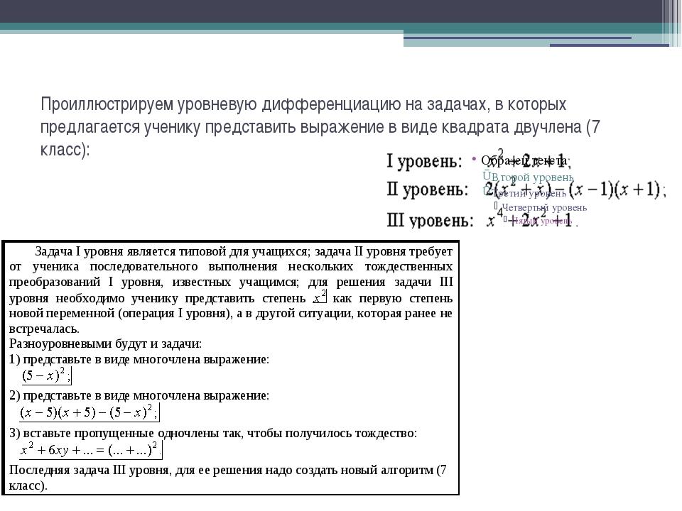 Проиллюстрируем уровневую дифференциацию на задачах, в которых предлагается у...