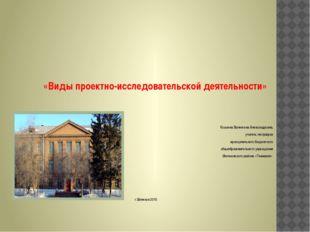 «Виды проектно-исследовательской деятельности» Кошкина Валентина Александровн