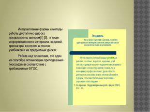 Интерактивные формы и методы работы достаточно широко представлены автором