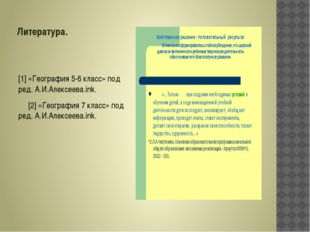 Литература.  [1] «География 5-6 класс» под ред. А.И.Алексеева.ink. [2] «Геог