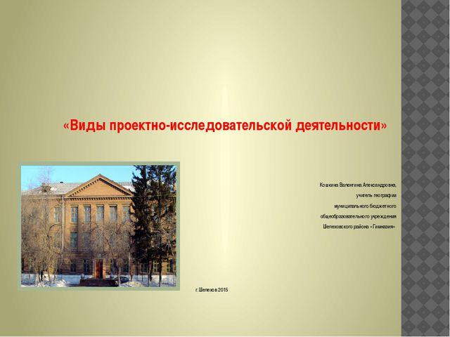 «Виды проектно-исследовательской деятельности» Кошкина Валентина Александровн...