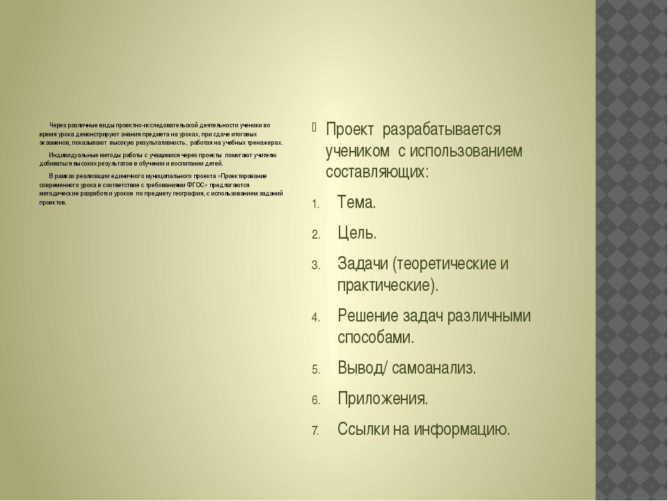 Через различные виды проектно-исследовательской деятельности ученики во вр...