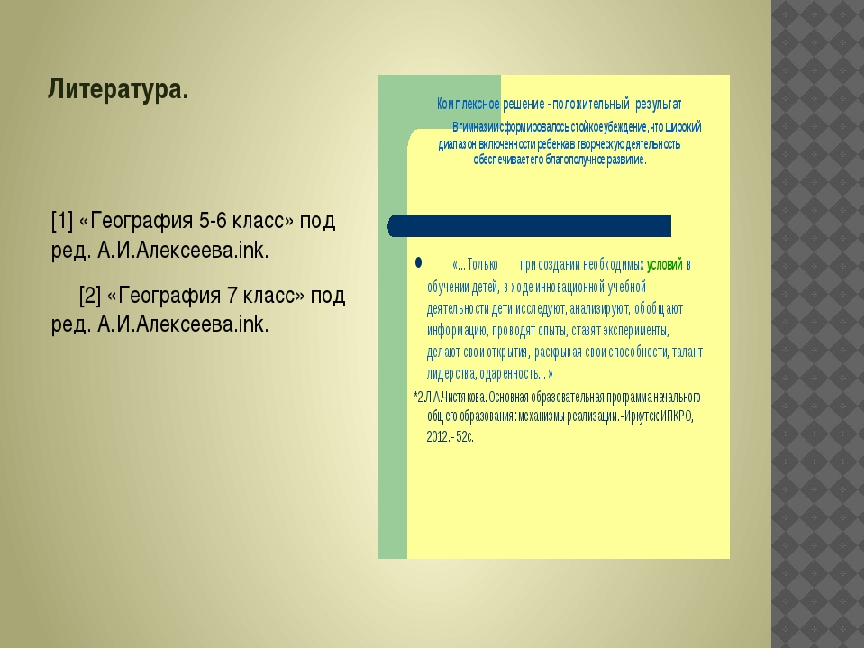 Литература.  [1] «География 5-6 класс» под ред. А.И.Алексеева.ink. [2] «Геог...