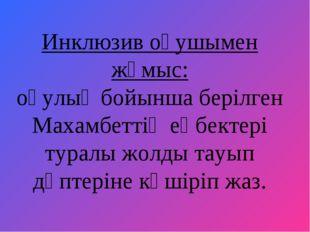 Инклюзив оқушымен жұмыс: оқулық бойынша берілген Махамбеттің еңбектері турал