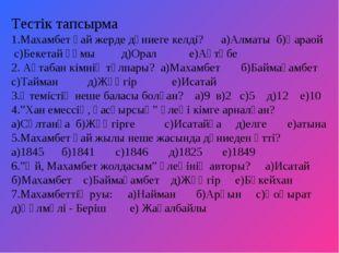 Тестік тапсырма 1.Махамбет қай жерде дүниеге келді? а)Алматы б)Қараой с)Бекет
