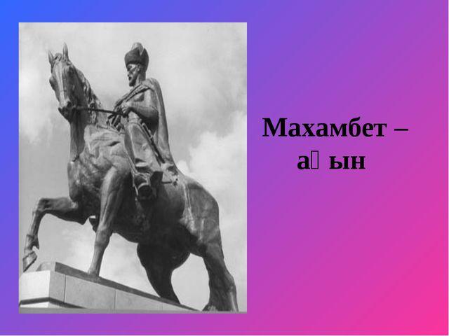 Махамбет –ақын
