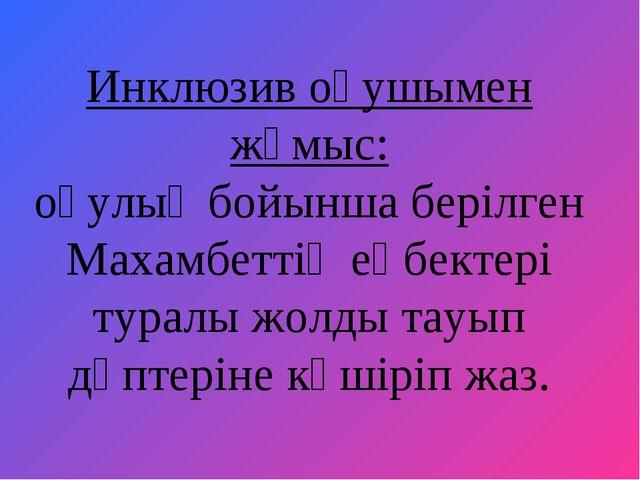 Инклюзив оқушымен жұмыс: оқулық бойынша берілген Махамбеттің еңбектері турал...