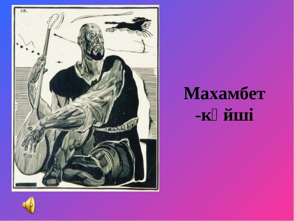 Махамбет -күйші