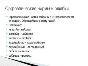 орфоэпические нормы собраны в «Орфоэпическом словаре». Обращайтесь к нему ча