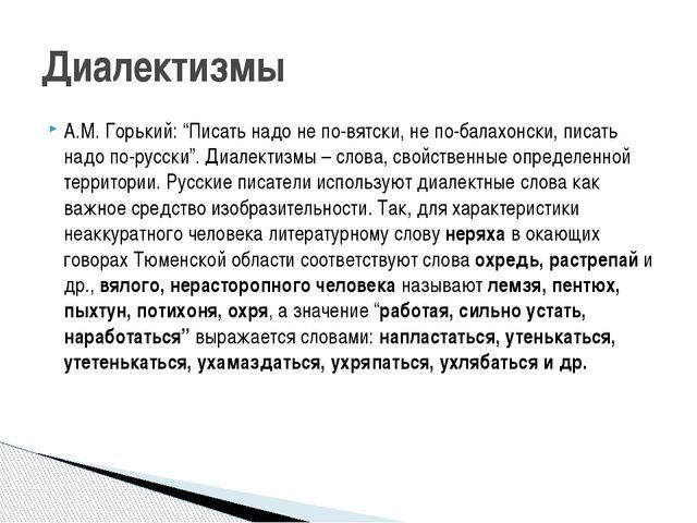 "А.М. Горький: ""Писать надо не по-вятски, не по-балахонски, писать надо по-рус..."