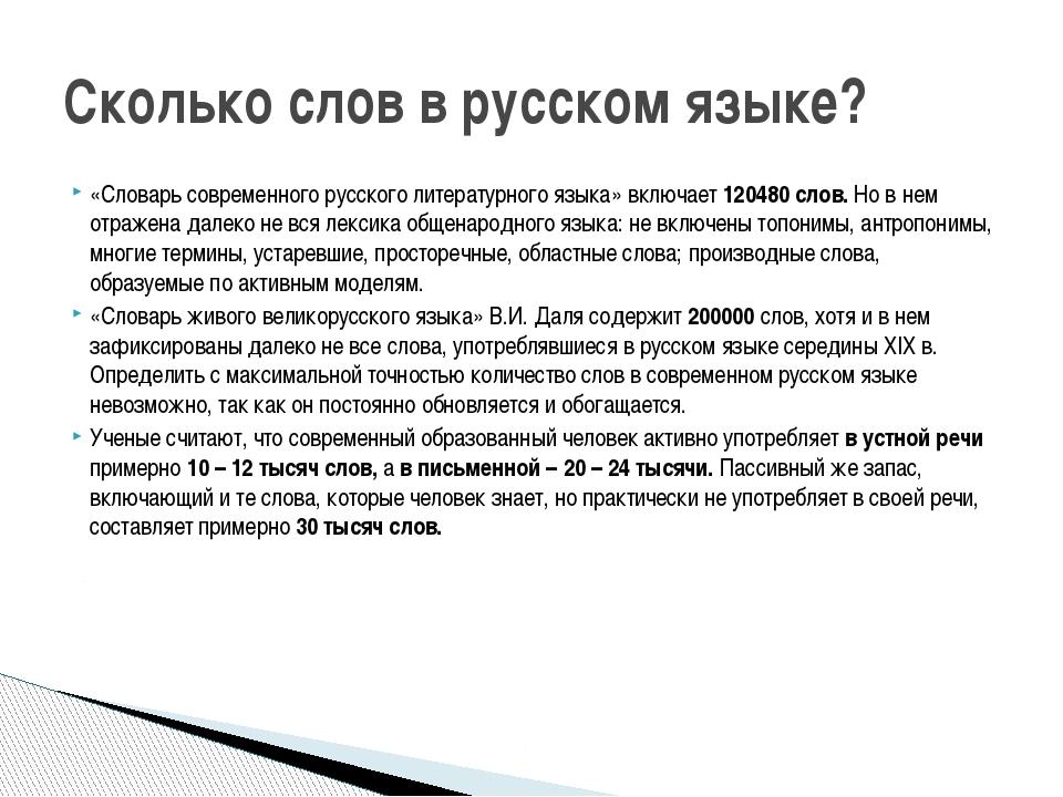 «Словарь современного русского литературного языка» включает 120480 слов. Но...
