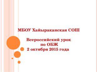 МБОУ Хайыраканская СОШ Всероссийский урок по ОБЖ 2 октября 2015 года