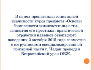 В целях пропаганды социальной значимости курса предмета «Основы безопасности