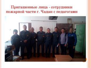 Пригашенные лица - сотрудники пожарной части г. Чадан с педагогами