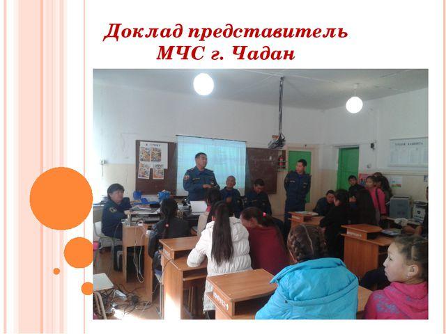 Доклад представитель МЧС г. Чадан