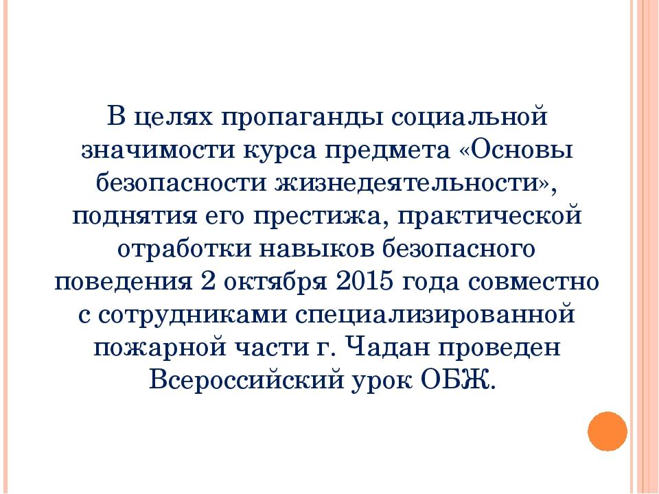 В целях пропаганды социальной значимости курса предмета «Основы безопасности...