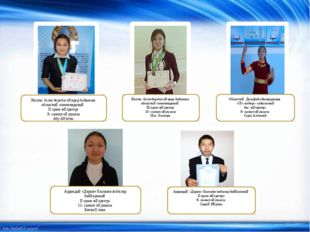 Жалпы білім беретін пәндер бойынша облыстық олимпиаданың ІІ орын жүлдегері 9-