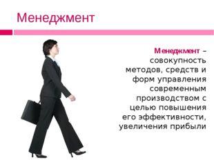 Менеджер Менеджер – это человек, профессионально занимающийся управленческой
