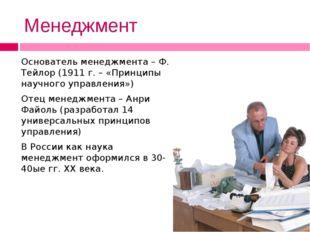 Основные функции менеджмента Управление - это процесс планирования, организац