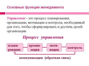 Иерархия управления разработка и реализация стратегии органи- зации, принятие