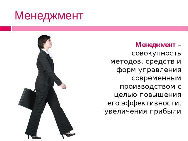 Менеджер Менеджер – это человек, профессионально занимающийся управленческой...