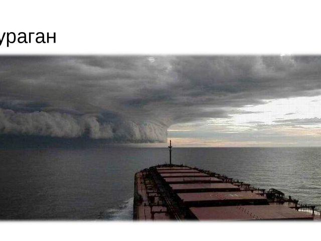 4.ураган