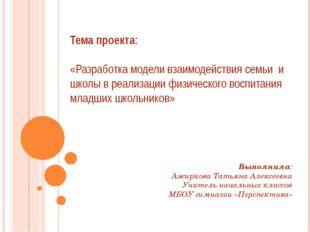 Выполнила: Ажиркова Татьяна Алексеевна Учитель начальных классов МБОУ ги