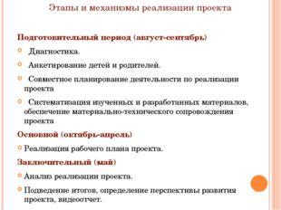 Этапы и механизмы реализации проекта Подготовительный период (август-сентябрь