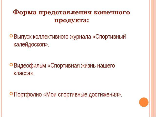 Форма представления конечного продукта: Выпуск коллективного журнала «Спортив...