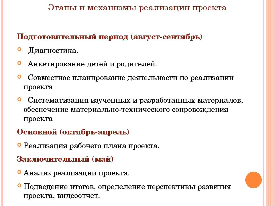 Этапы и механизмы реализации проекта Подготовительный период (август-сентябрь...