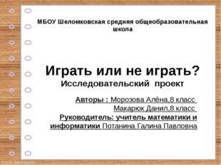 МБОУ Шеломковская средняя общеобразовательная школа Играть или не играть? Исс