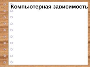 Компьютерная зависимость © Фокина Лидия Петровна