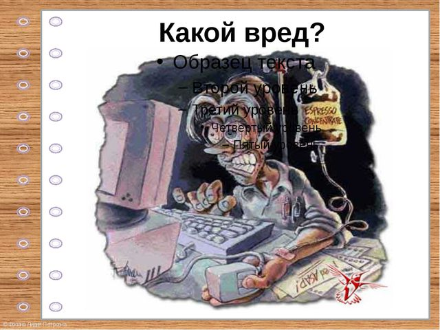 Какой вред? © Фокина Лидия Петровна