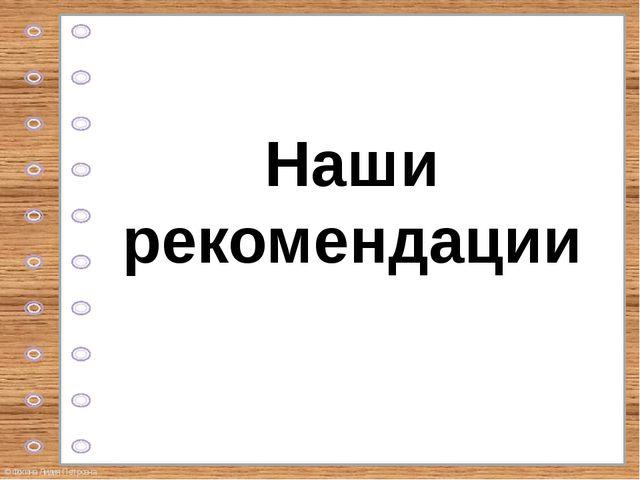 Наши рекомендации © Фокина Лидия Петровна