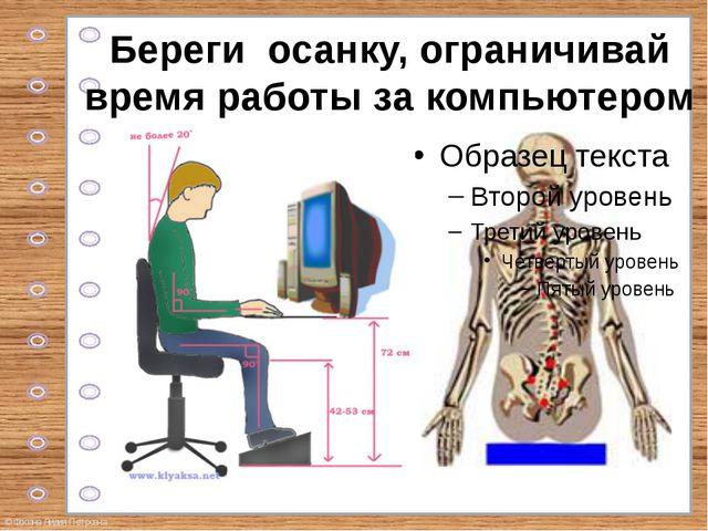 Береги осанку, ограничивай время работы за компьютером © Фокина Лидия Петровна