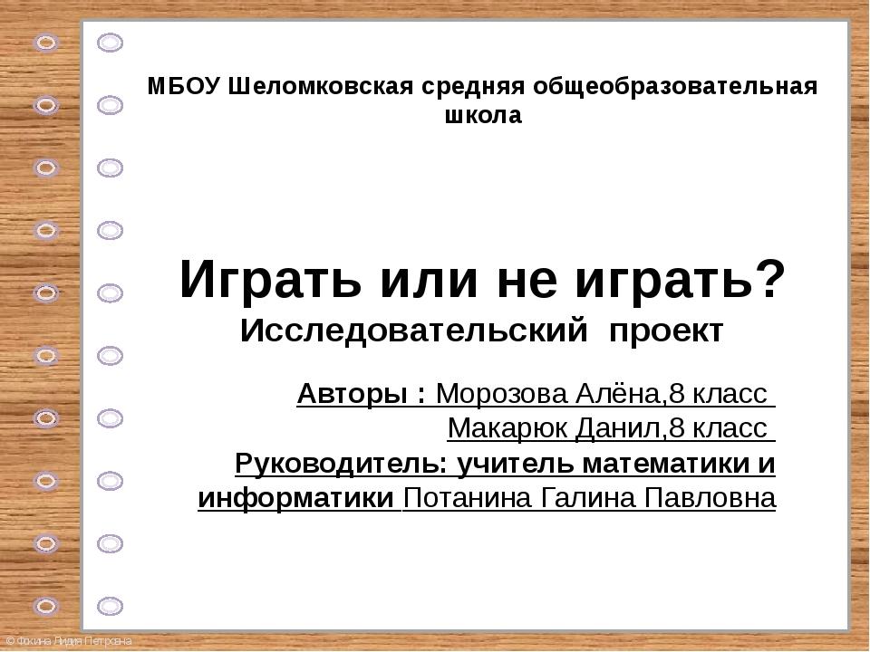МБОУ Шеломковская средняя общеобразовательная школа Играть или не играть? Исс...