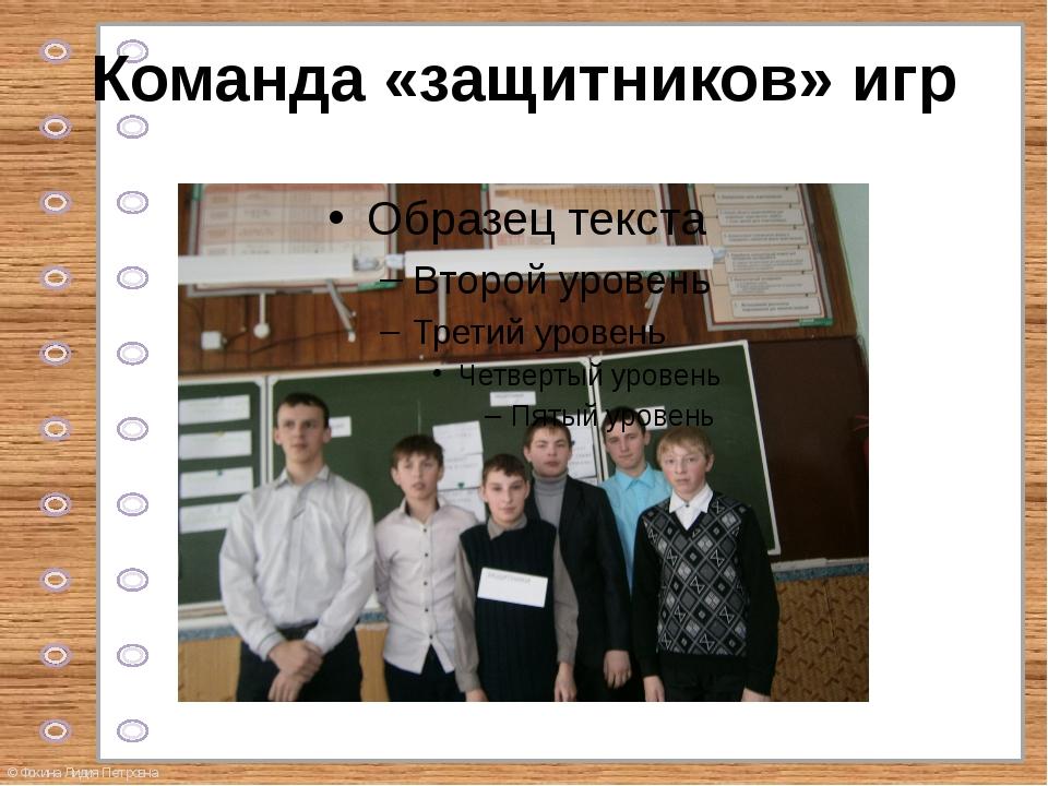 Команда «защитников» игр © Фокина Лидия Петровна