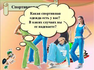 Какая это одежда? Спортивная одежда. Какая спортивная одежда есть у вас? В ка