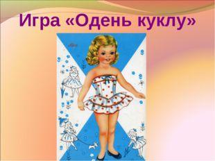 Игра «Одень куклу»