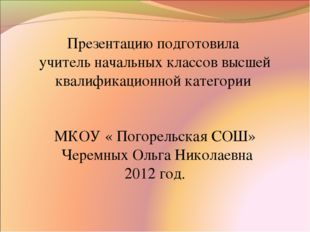 Презентацию подготовила учитель начальных классов высшей квалификационной ка