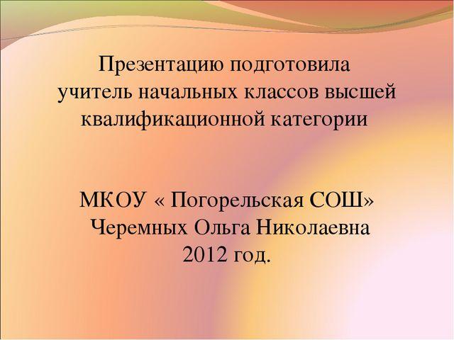 Презентацию подготовила учитель начальных классов высшей квалификационной ка...