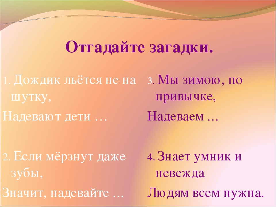 3. Мы зимою, по привычке, Надеваем … 4. Знает умник и невежда Людям всем нуж...