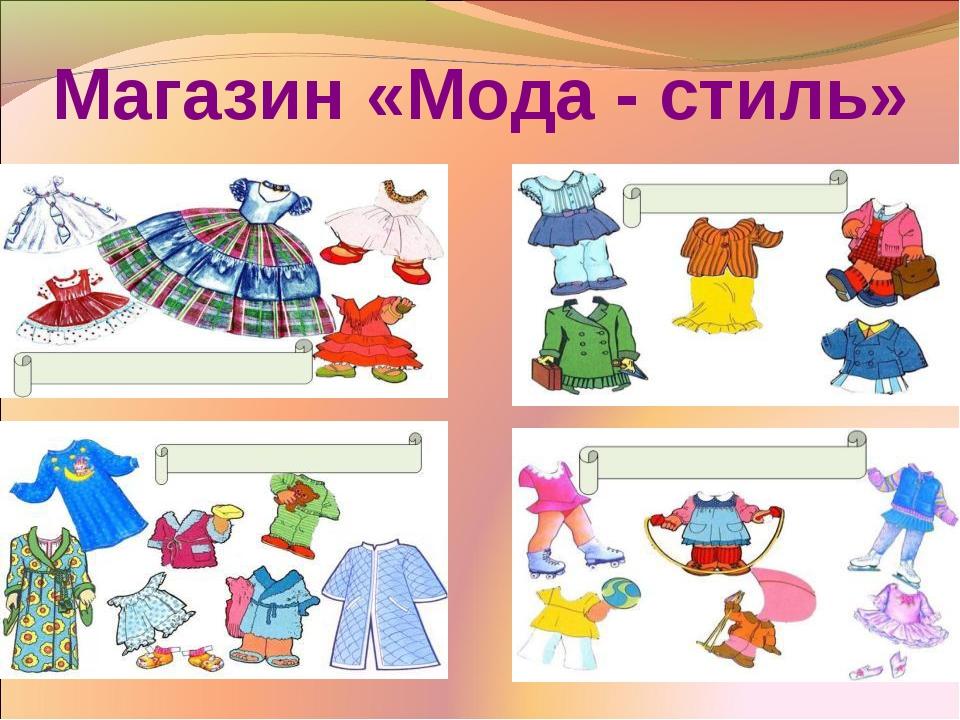 Магазин «Мода - стиль»