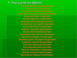 Они ушли на фронт Пичковский Иван Дорофеевич Сауль Иван Ульянович Ферчук Васи