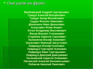 Они ушли на фронт Вербовецкий Андрей Григорьевич Грицук Алексей Михайлович Гр
