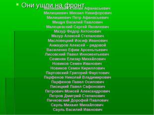 Они ушли на фронт Милишкевич Степан Афанасьевич Милишкевич Михаил Никифорович