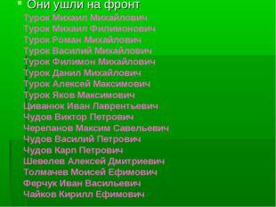Они ушли на фронт Турок Михаил Михайлович Турок Михаил Филимонович Турок Рома