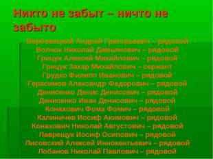 Никто не забыт – ничто не забыто Вербовецкий Андрей Григорьевич – рядовой Вол